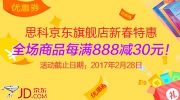 思科京东旗舰店盛装开业,全场买够即送iPhone 7
