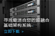 http://www.cisco.com/c/dam/assets/global/CN/newsletter/images/0523/HyperFlex_0524.jpg