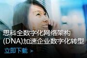 http://www.cisco.com/c/dam/assets/global/CN/newsletter/images/0523/dna_0524.jpg