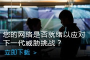 http://www.cisco.com/c/dam/assets/global/CN/newsletter/images/0523/security_0524.jpg