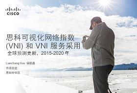 解读思科VNI预测报告,把握数字未来