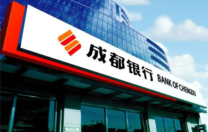 Bank of Chengdu implements unified communications system with help from Cisco Services.