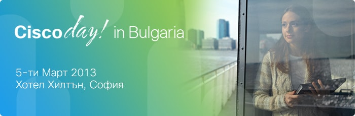 CiscoDAY in Bulgaria 2013