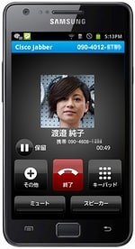 図 1 Cisco Jabber for Android(写真は Samsung Galaxy S II)