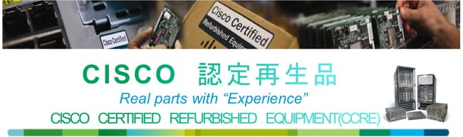 "CISCO 認定再生品 Real parts with ""Experience""  CISCO CERTIFIED REFURBISHED EQUIPMENT(CCRE)"