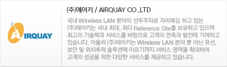(주)에어키 / AIRQUAY CO.,LTD