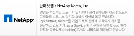 한국 넷앱 / NetApp Korea,.Ltd