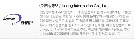 (주)인성정보 / Insung Information Co., Ltd.