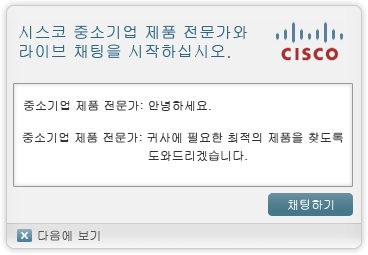 Clickable image of a chat invitation