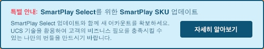 New! Updated SmartPlay SKUs for SmartPlay Select