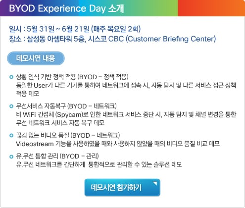 BYOD Experience Day 소개