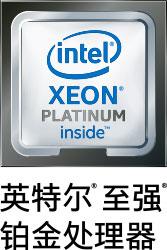 Intel Xeon 徽标