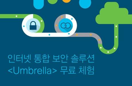 인터넷 통합 보안 솔루션 무료체험