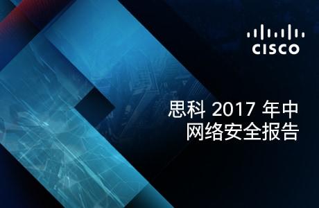思科2017年中网络安全报告