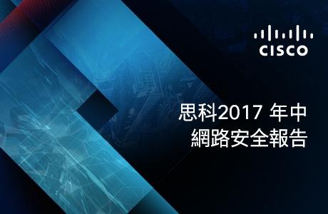 思科2017年中網路安全報告