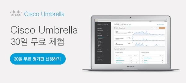 Cisco Umbrella 30일 무료 체험판(기업용)
