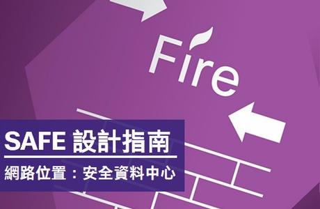 註冊免費下載SAFE 設計指南 (30頁)