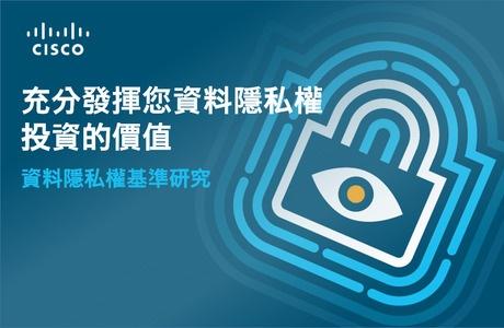 註冊免費下載 思科資料隱私權研究 報告 (14頁,5.2MB)