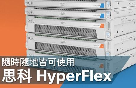 註冊免費下載 思科 HyperFlex 基礎架構解決方案概覽 (22頁,2.4MB)
