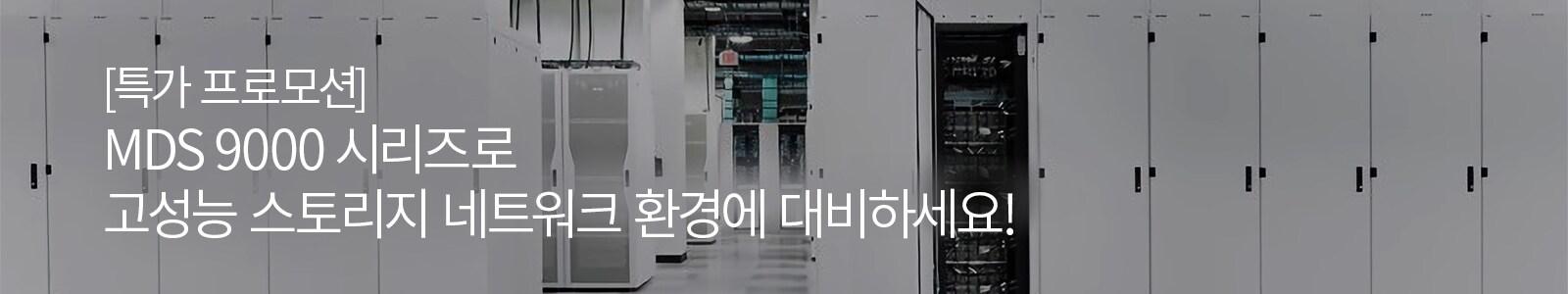 MDS 9000 소개