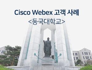 webex_casestudy
