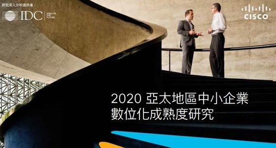 2020 亞太地區中小企業數位化成熟度研究報告