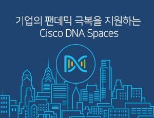 DNA Spaces