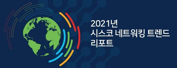 2021 Networking Trend Report
