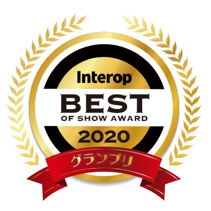 BEST OF SHOW AWARD Interop 2020 グランプリ