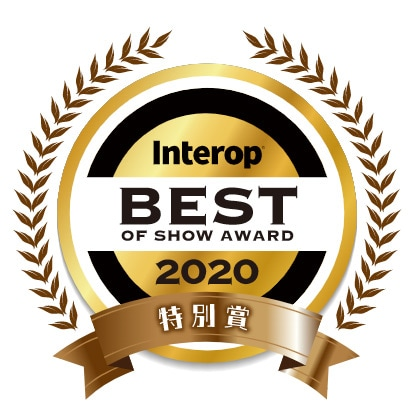 BEST OF SHOW AWARD Interop 2020 特別賞