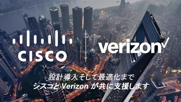 Verizon、Cisco Managed Services Accelerator を使用した SD-WAN サービスを発表