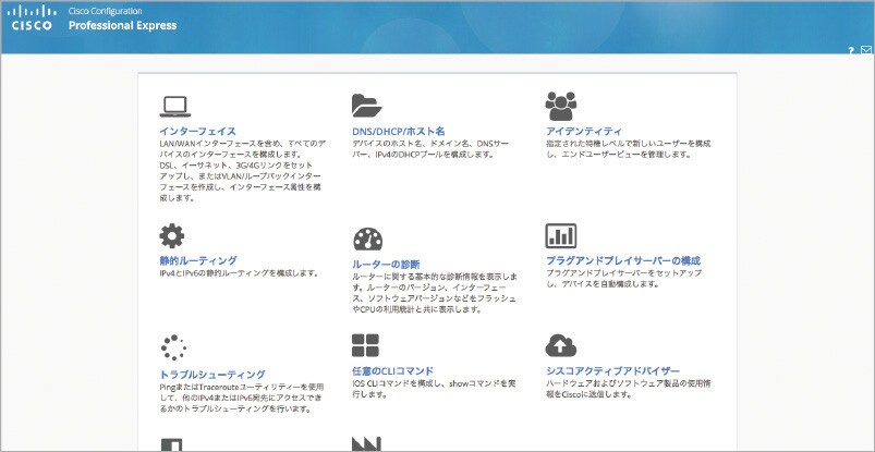 Cisco Configuration Professional Express ホーム画面