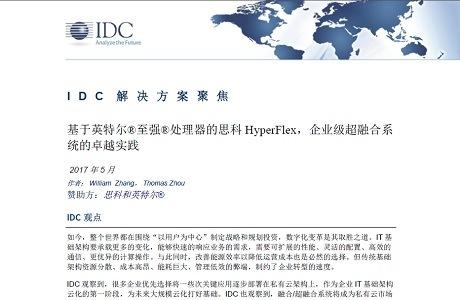 IDC解决方案聚焦