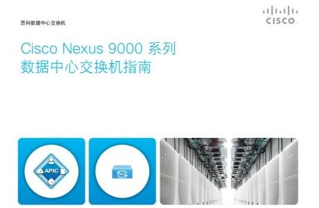 Cisco Nexus 9000 系列数据中心交换机指南