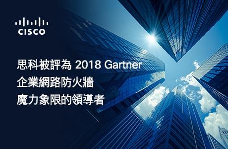 思科被評為 2018 Gartner 企業網路防火牆魔力象限的領導者