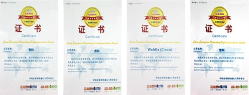 思科获得2012中国企业网络通信四方面奖项
