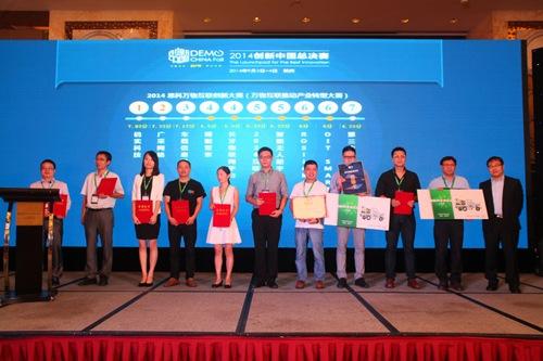 """思科中国""""2014年万物互联创新大赛""""圆满落幕"""
