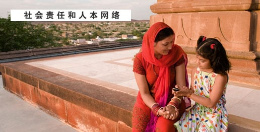 Social Responsibility and the Human Network; photo: Indian mother and daughter outside with mobile device