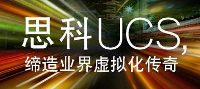 UCS 专为云计算而生!