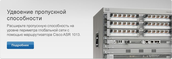 ������������� Cisco ASR 1013