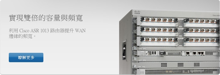 Cisco ASR 1013 路由器
