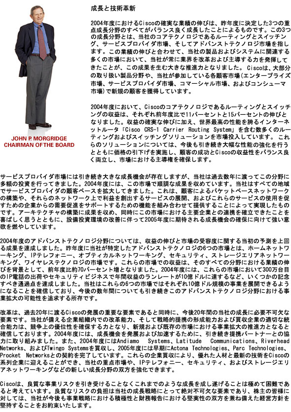 Letter To Shareholders Japanese Annual Report 2004